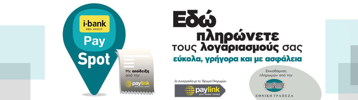 i-bank Pay Spot | Νέα συνεργασία του γραφείου μας με την Εθνική τράπεζα