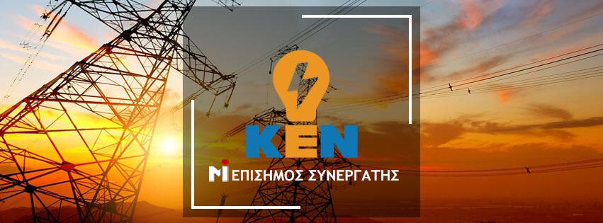 ken-mpastakis